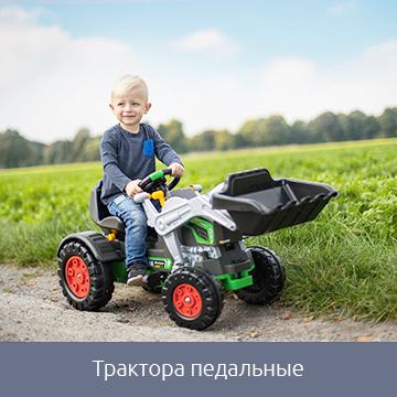 Трактора педальные