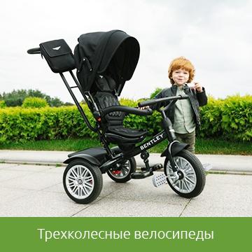 Велосипеды трехколесные