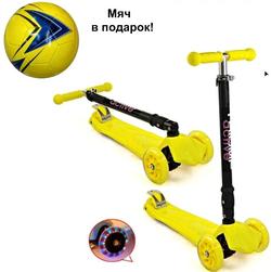 Самокат трехколесный TRIUMF Active складной со светящимися колесами SKL-07 CL желтый