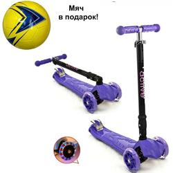 Самокат трехколесный TRIUMF Active складной со светящимися колесами SKL-07 CL фиолетовый