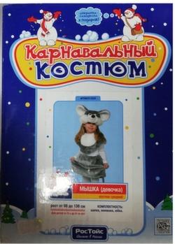Костюм мышки шапка манишка и юбочка  рост 98 -136 см Р5233