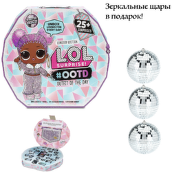 Кукла Лол в Адвент календаре Winter Disco 562504