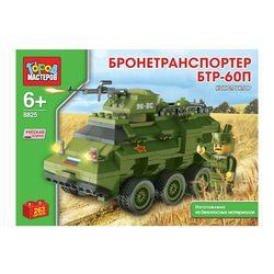 Конструктор Город мастеров БТР-60П 263 детали BB-8825-R
