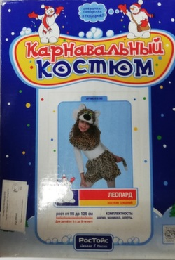 Костюм Леопард шапка манишка и шорты рост 98 - 136 см Р5182